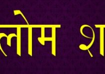Hindi Opposite Words Vilom Shabd