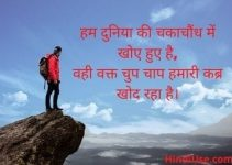 Life Thought Quotes in Hindi