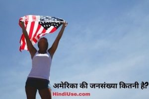 America ki Jansankhya USA Population