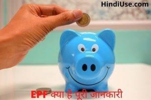 EPF Full Form in Hindi