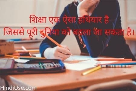 Education Thoughts, Quotes, Status in Hindi