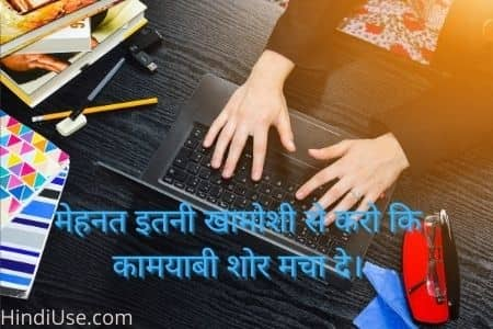 thoughts quotes for education in hindi